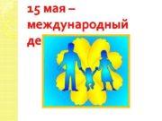 15 мая международный день семьи Международный