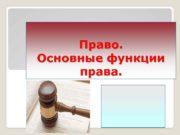 Право Основные функции права СОЦИАЛЬНЫЕ НОРМЫ ПРАВО