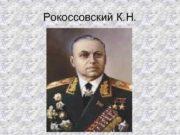Рокоссовский К Н РОКОССОВСКИЙ Константинович Ксаверьевич 1896