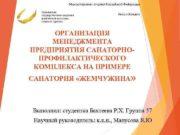 Министерство спорта Российской Федерации Учись побеждать ОРГАНИЗАЦИЯ МЕНЕДЖМЕНТА