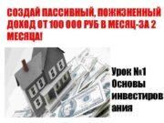 СОЗДАЙ ПАССИВНЫЙ ПОЖИЗНЕННЫЙ ДОХОД ОТ 100 ООО РУБ