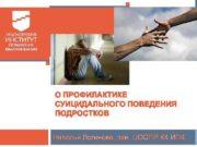 О ПРОФИЛАКТИКЕ СУИЦИДАЛЬНОГО ПОВЕДЕНИЯ ПОДРОСТКОВ Наталья Логинова