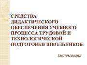 СРЕДСТВА ДИДАКТИЧЕСКОГО ОБЕСПЕЧЕНИЯ УЧЕБНОГО ПРОЦЕССА ТРУДОВОЙ И ТЕХНОЛОГИЧЕСКОЙ