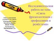 Работу выполнили ученики 6 в класса Шангареева