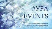 УРА EVENTS презентация агентства по организации мероприятий