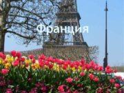 Франция Эйфелева башня Этот символ Парижа задумывался