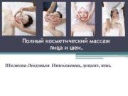Полный косметический массаж лица и шеи Шелкова Людмила