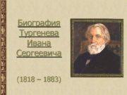 Биография Тургенева Ивана Сергеевича 1818 1883