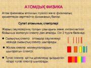 АТОМДЫҚ ФИЗИКА Атом физикасы атомның түзілісі және физикалық