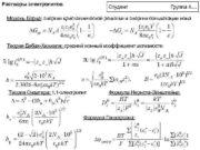 Растворы электролитов Студент Группа 4 Модель Борна