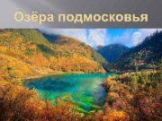 Озёра подмосковья Крупнейшие озёра Подмосковья К сожалению