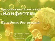 Праздничное агентство Конфетти Праздник без усилий Тулемисова Ксения