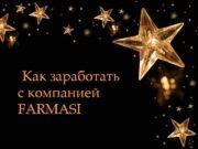 Как заработать c компанией FARMASI www farmasi ua