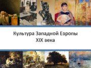 Культура Западной Европы XIX века ДУХОВНАЯ КУЛЬТУРА
