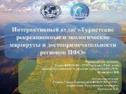Интерактивный атлас Туристские рекреационные и экологические маршруты и
