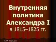 Внутренняя политика Александра I в 1815 1825 гг