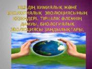 ЖЕРДІҢ ХИМИЯЛЫҚ ЖӘНЕ БИОЛОГИЯЛЫҚ ЭВОЛЮЦИЯСЫНЫҢ КЕЗЕҢДЕРІ ТІРШІЛІК ӘЛЕМНІҢ