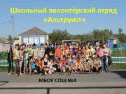 Школьный волонтёрский отряд Альтруист МБОУ СОШ 4