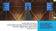 МАСТЕР-КЛАСС АРХИТЕКТУРНЫЕ КОНСТРУКЦИИ ОБЩЕСТВЕННЫХ ЗДАНИЙ ЧАСТЬ 1 ОБЩАЯ
