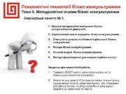 Психологічні технології бізнес-консультування Тема 3 Методологічні основи бізнес-консультування