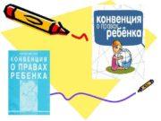 20 НОЯБРЯ Всероссийский день правовой защиты детей