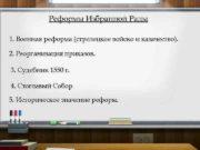 Реформы Избранной Рады 1 Военная реформа стрелецкое войско