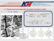 1 7 Тонкая магнитная структура поликристаллических плёнок D