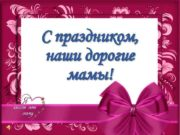 С праздником наши дорогие мамы Наши мамочки