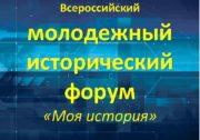 Всероссийский молодежный исторический форум Моя история Исторический