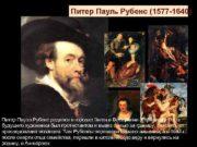 Питер Пауль Рубенс 1577 -1640 Питер Пауэл Рубенс
