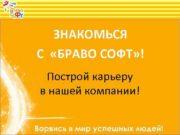 ЗНАКОМЬСЯ С БРАВО СОФТ Построй карьеру в