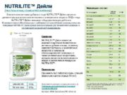 NUTRILITE Дейли https www amway ru product 4504 nutrilite-dejli Биологически