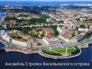 Ансамбль Стрелки Васильевского острова Спуск к Неве