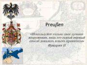 Preußen Используйте только свое лучшее вооружение ведь это