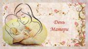 День Матери МАМА Самый родной на свете