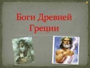 Боги Древней Греции Зевс верховный бог