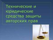 Технические и юридические средства защиты авторских прав