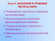 Тема 3 НАСЕЛЕНИЕ И ТРУДОВЫЕ РЕСУРСЫ МИРА 1