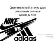 Сравнительный анализ двух рекламных роликов Adidas Nike