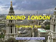 ROUND LONDON Sightseeing Tour Материал скачан с сайта