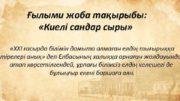 Ғылыми жоба тақырыбы Киелі сандар сыры ХХІ ғасырда