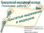 Подготовили студентки группи АС 11 -2 -1 Каламанич