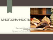 МНОГОЗНАЧНОСТЬ Подготовили Козлова Ю Кравченко Е Преподаватель Устименко