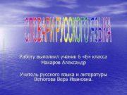 Работу выполнил ученик 6 Б класса Макаров