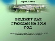 город Сокол БЮДЖЕТ ДЛЯ ГРАЖДАН НА 2016 ГОД