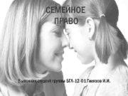 СЕМЕЙНОЕ ПРАВО Выполнил студент группы БГЛ-12 -01 Гилязов