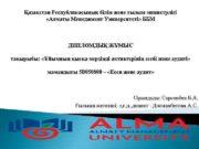 Қазақстан Республикасының білім және ғылым министрлігі Алматы Менеджмент