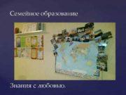 Семейное образование Знания с любовью https vk