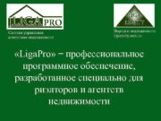 Система управления агентством недвижимости Портал о недвижимости ligarealty