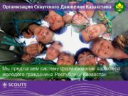 Организация Скаутского Движения Казахстана Мы предлагаем систему формирования